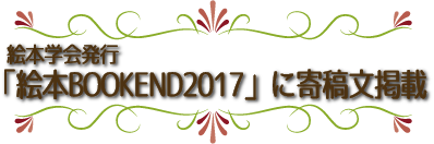 bookend2017