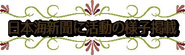 topic_nihonkainews
